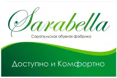 Сарапульская обувная фабрика